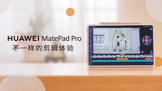 怎么通过华为 MatePad Pro 剪片,超轻松教学插图