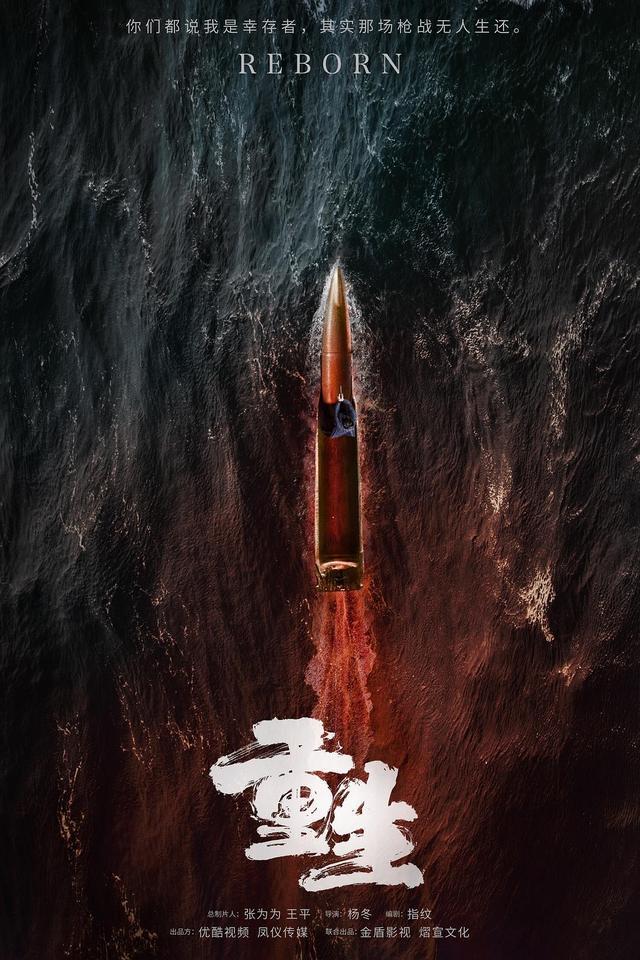 张译《重生》今晚首播,满满悬念,不负众望