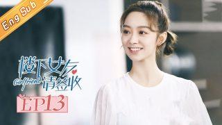13 girlfriend ep13 1