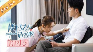 15 girlfriend ep15