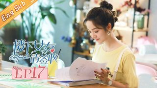 17 girlfriend ep17