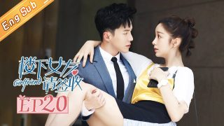 20 girlfriend ep20