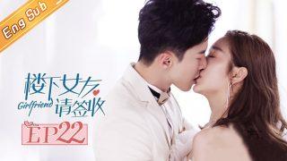 22 girlfriend ep22